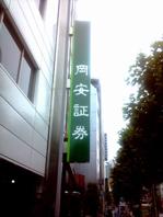 東京支店(1)