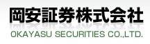 岡安証券株式会社